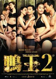 Streaming Movie The Gigolo 2 (2016) Online