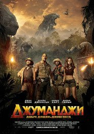Watch Movie Online Jumanji: Welcome to the Jungle (2017)