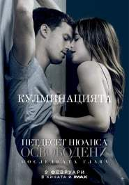 Streaming Movie Fifty Shades Freed (2018) Online