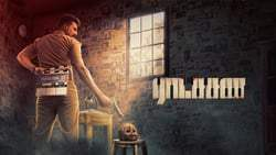 Watch and Download Full Movie Ratsasan (2018)